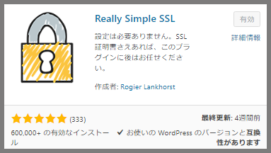 Really Simple SSLの参考画像