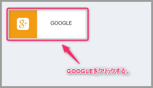 Serposcopeの設定方法の説明画像10
