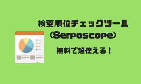 Serposcopeの説明記事のサムネイル画像