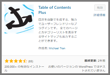 Table of Contents Plusの参考画像