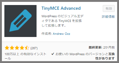 TinyMCE Advancedの参考画像