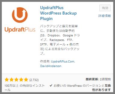 UpdraftPlus Backupの参考画像