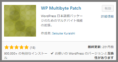 WP Multibyte Patchの参考画像