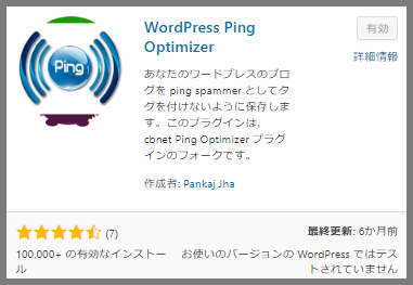 WordPress Ping Optimizerの参考画像