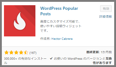 WordPress Popular Postsの参考画像