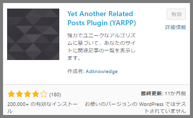 Yet Another Related Posts Pluginの参考画像