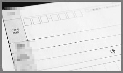 独自ドメインを取得する事のイメージとして挙げている住所の画像