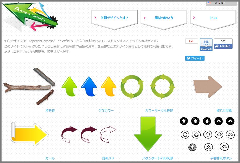 ARROW DESIGNのTOPページ