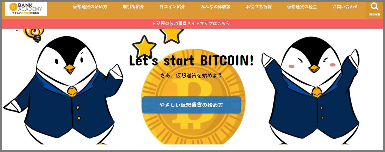 bank-academyのTOPページ画像