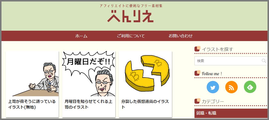 べんりえのTOPページ