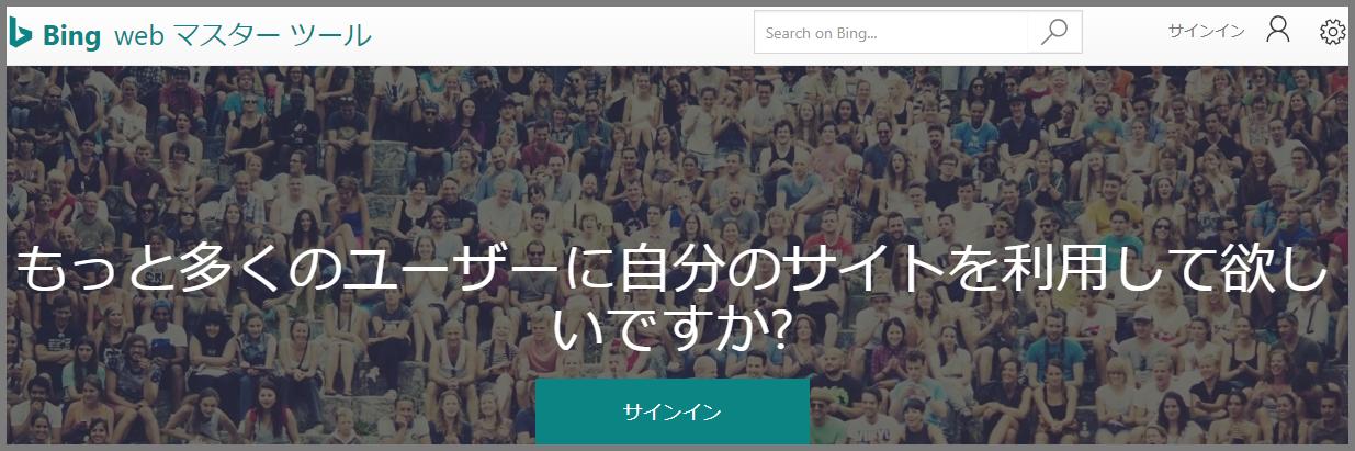 Bing ウェブマスターツールのTOPページの画像