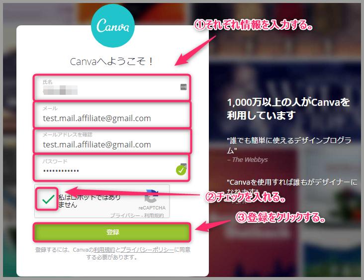 canvaの登録方法の説明画像3