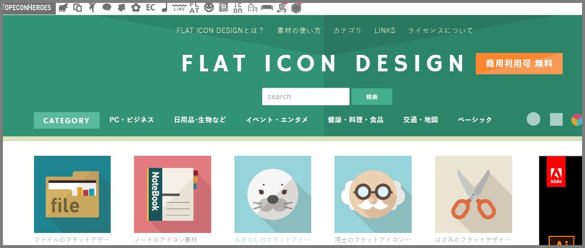 FLAT ICON DESIGNのTOPページ