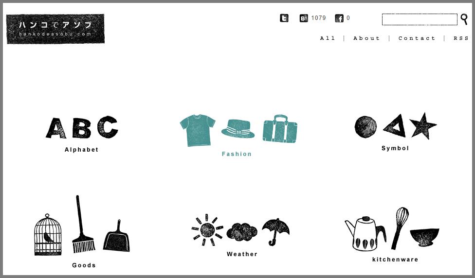 ハンコでアソブのTOPページの画像
