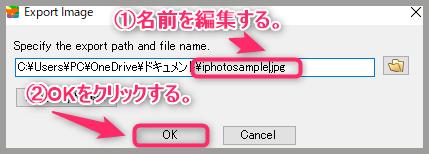 iPhotoDrawの使い方の説明画像23