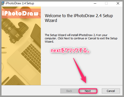 iPhotoDrawインストール方法の説明画像1