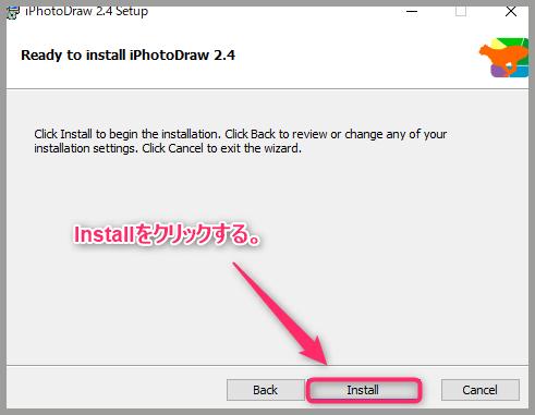 iPhotoDrawインストール方法の説明画像4