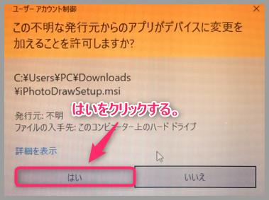 iPhotoDrawインストール方法の説明画像5