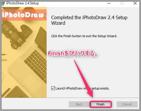 iPhotoDrawインストール方法の説明画像7