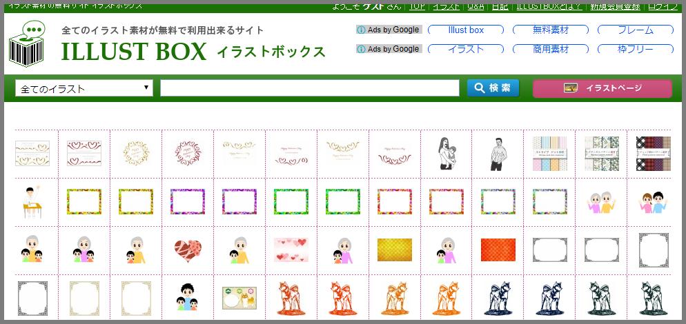 ILLUST BOXのTOPページ