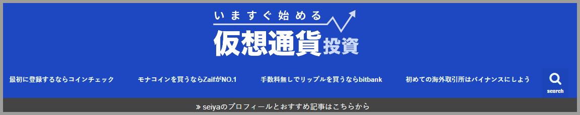 いますぐ始める仮想通貨投資のTOPページの画像