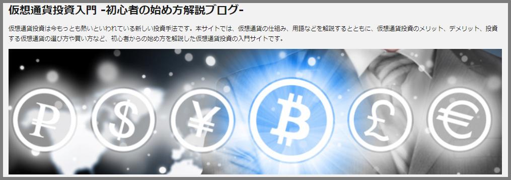 仮想通貨投資入門のTOPページの画像