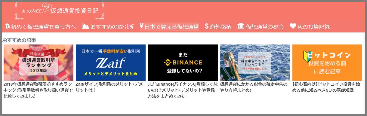 丸の内玲奈の仮想通貨日記のTOPページ画像