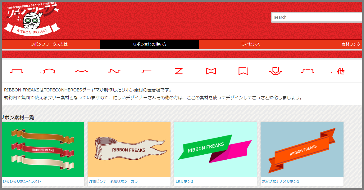 ribbon freaksのTOPページ