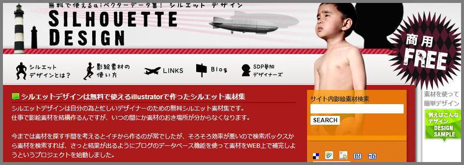 シルエットデザインのTOPページ