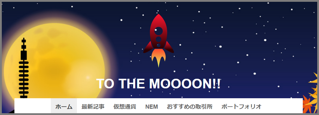 to-the-moooon!!のTOPページ