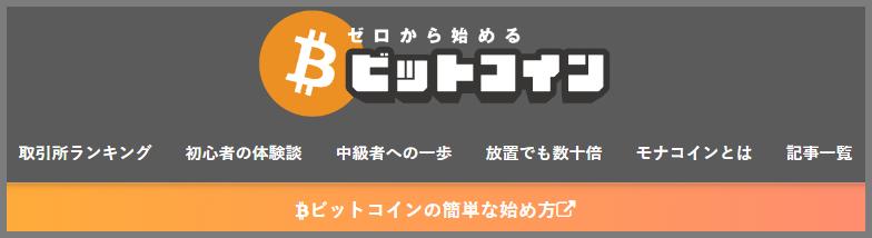 ゼロから始めるビットコインのTOPページの画像